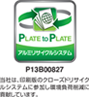 PLATE to PLATE アルミリサイクルシステム